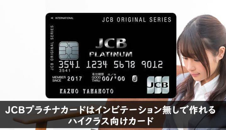 JCB プラチナ徹底紹介