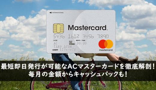 最短即日発行が可能なACマスターカードを徹底解剖!毎月の金額からキャッシュバックも!