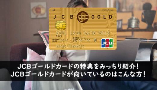 JCBゴールドカードを徹底紹介2019!持つべき人はこんな人!