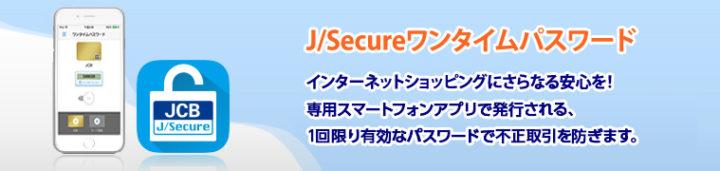 JCBプラチナのワンタイムパスワードの説明画像