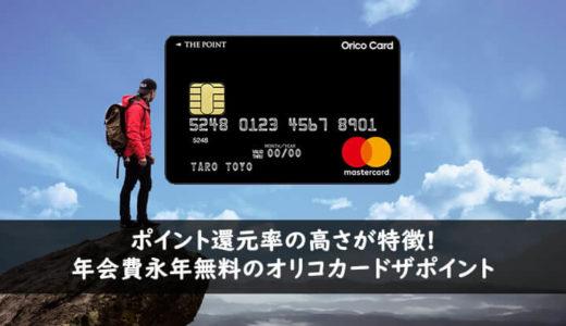 Orico Card THE POINT(オリコカードザポイント)は、ポイント還元率の高さが特徴!年会費永年無料の一番おススメ!