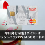 VIASOカード券面画像