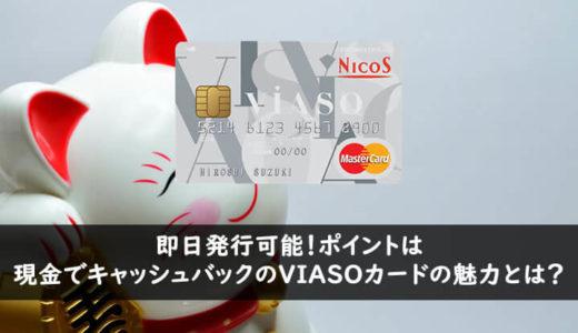 VIASOカードなら貯めたポイントを現金でキャッシュバックできる人気のクレジットカード