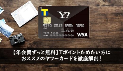 【年会費ずっと無料】Tポイントためたい方におススメのYahoo! JAPANカードを徹底解剖!