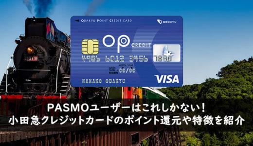 PASMOユーザーはこれしかない!小田急クレジットカードのポイント還元や特徴を徹底的に紹介