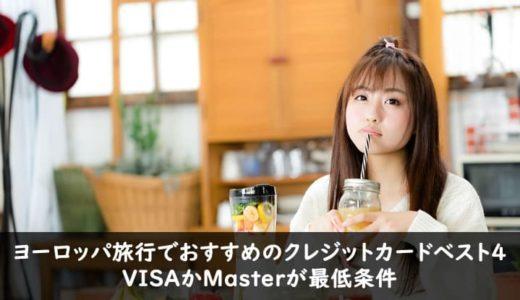 ヨーロッパ旅行でおすすめのクレジットカードベスト4を発表!VISAかMasterが最低条件