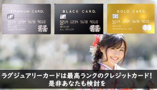 ラグジュアリーカードは日本・アメリカだけ発行が許された最高ランクのクレジットカード!2019年最新の特徴を徹底解説