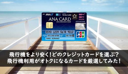 飛行機をより安く!どのクレジットカードを選ぶ?飛行機利用がオトクになるカードを厳選してみた!