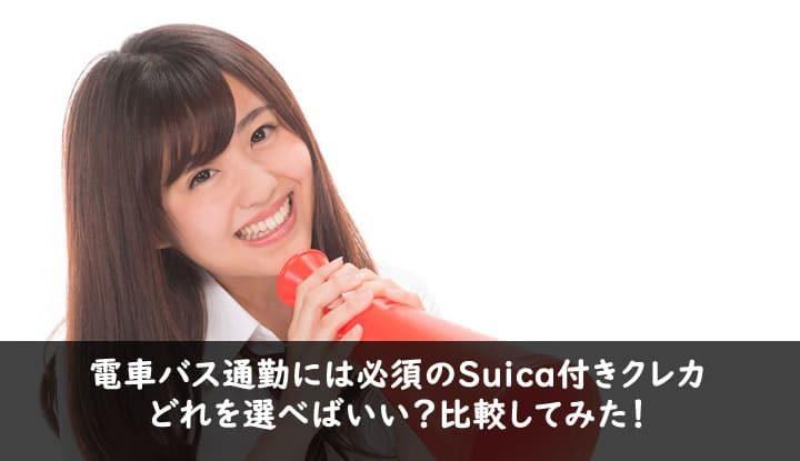 Suicaクレジットカード 電車