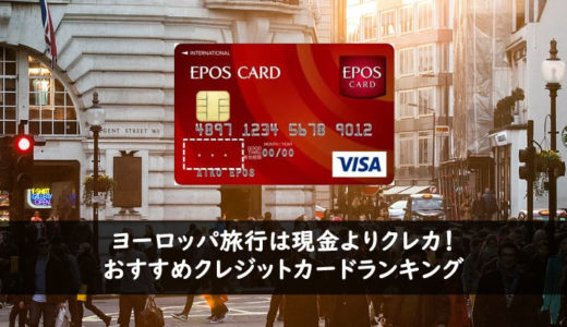 ヨーロッパ旅行は現金よりクレカ!おすすめクレジットカードランキング