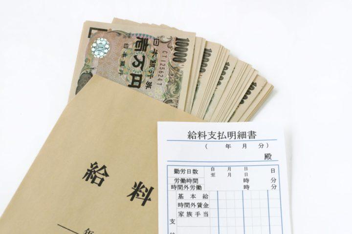 年収と給料