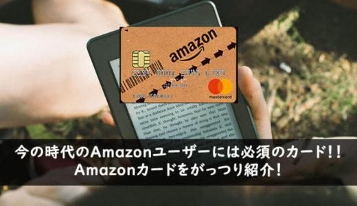 今の時代のAmazonユーザーには必須のカード!!Amazonカードをがっつり紹介!