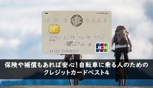 保険や補償もあれば安心!自転車に乗る人のためのクレジットカードベスト4