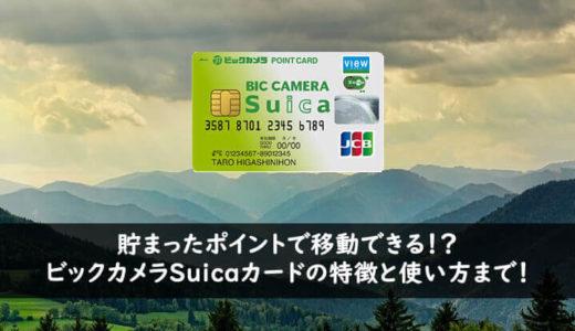 ビックカメラSuicaカードは還元率最大15%!学生でも審査が通る大注目クレジットカード