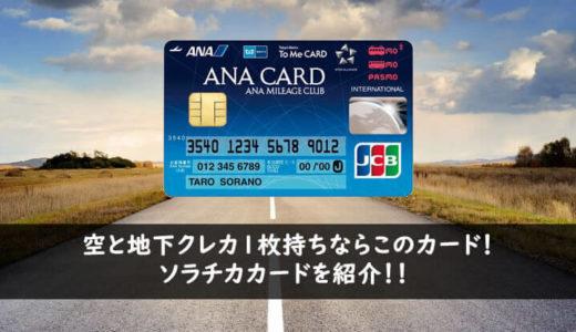 ソラチカカード(ANA to Meカード)は空と地下でマイルがすぐに貯まる!特徴、メリット・デメリットをご紹介