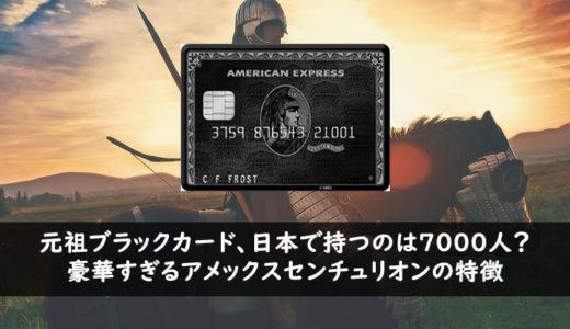 元祖ブラックカード、日本で持つのは7000人?豪華すぎるアメックスセンチュリオンの特徴