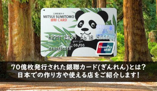 70億枚発行された銀聯カード(ぎんれん)とは?日本での作り方や使える店をご紹介します!
