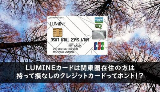 LUMINEカードは関東圏在住の方は持って損なしのクレジットカードってホント!?