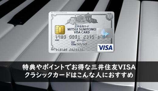 特典やポイントでお得な三井住友VISAクラシックカードはこんな人におすすめ