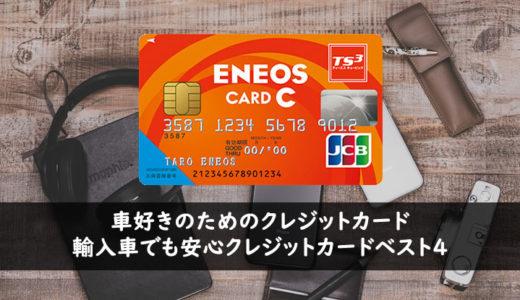 車好きのためのクレジットカード 輸入車でも安心クレジットカードベスト4
