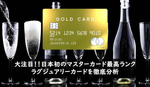 大注目!!日本初のマスターカード最高ランク ラグジュアリーカードを徹底分析