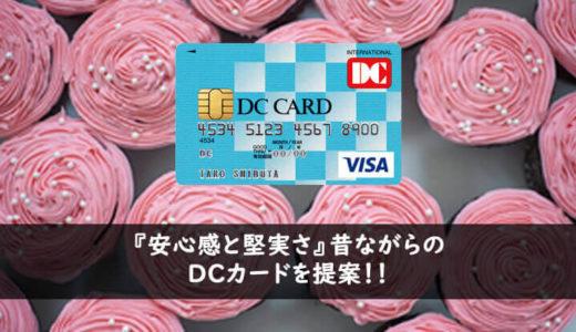 『安心感と堅実さ』昔ながらのDCカードを提案!!
