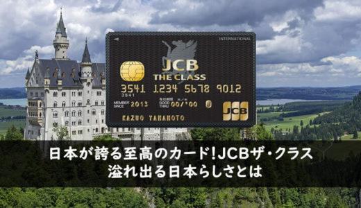 JCB THE CLASS(ザ・クラス)日本が誇るJCBブランドの至高カード!取得条件とメリットを徹底解説!