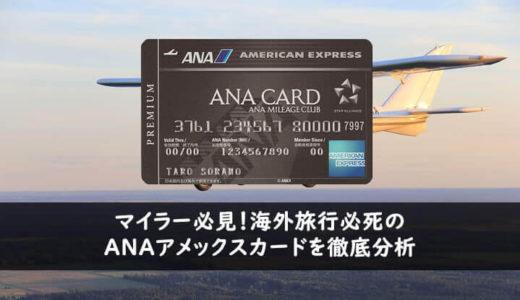 マイラー必見!海外旅行必死のANAアメックスカードを徹底分析