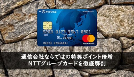 通信会社ならではの特典ポイント倍増NTTグループカードを徹底解剖