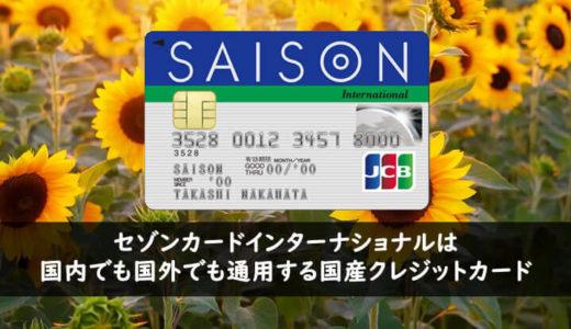 セゾンカードインターナショナルは国内でも国外でも通用する国産クレジットカード
