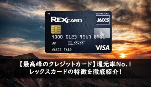 高還元率のREX(レックス)カードの特徴、メリット・デメリット徹底解説