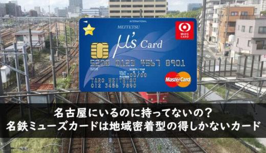 名古屋にいるのに持ってないの?名鉄ミューズカードは地域密着型の得しかないカード