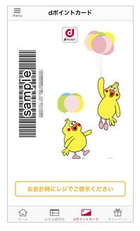 dカードアプリ画面