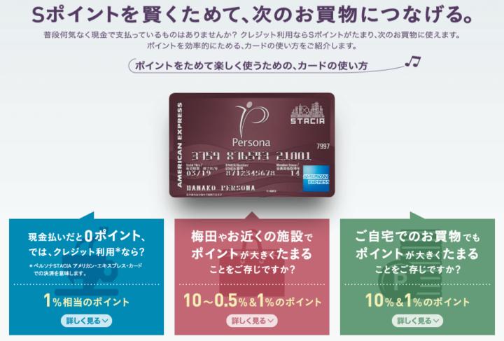 カード 締め日 ペルソナ
