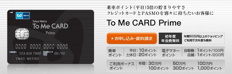 トゥミーカード・パスモ・プライム・カード