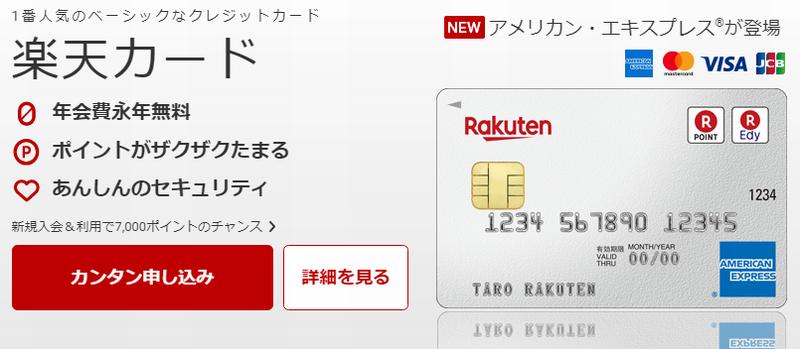 楽天カード1