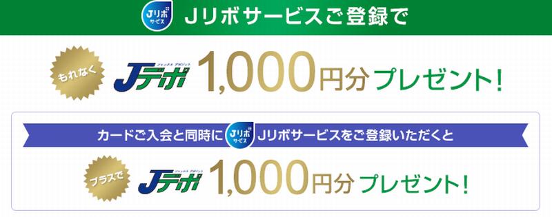 横浜インビテーションカード Jリボ