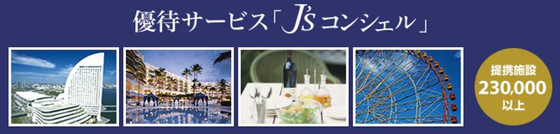 横浜インビテーションカード Jsコンシェル