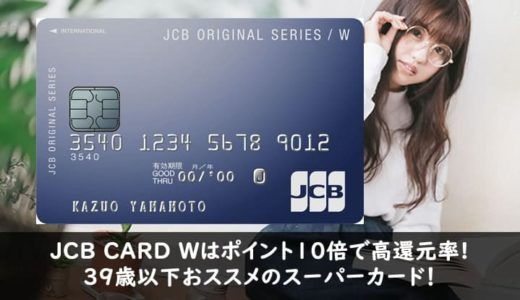 JCB CARD Wはポイント10倍で高還元率の39歳以下おススメのスーパーカード!【2019年最新】