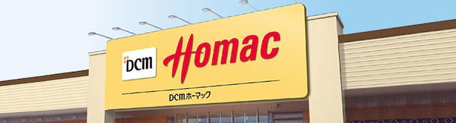 ホーマックカード
