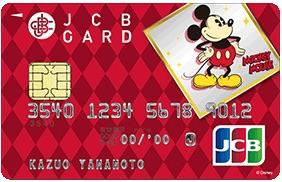 JCB一般カード(ディズニーデザイン)