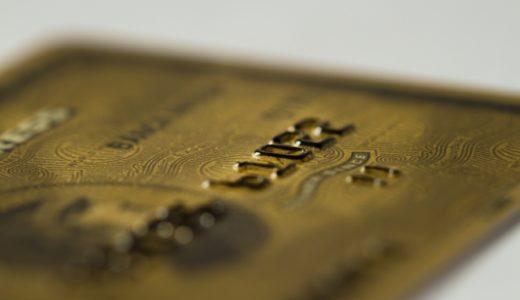 サービスには定評のあるゴールドカード厳選10枚をご紹介!