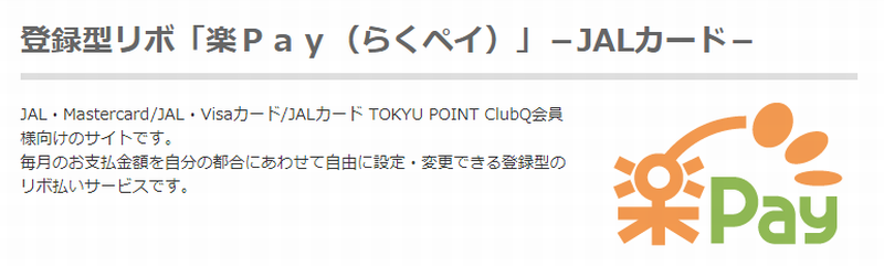 JALカード TOKYU POINT ClubQ 楽Pay