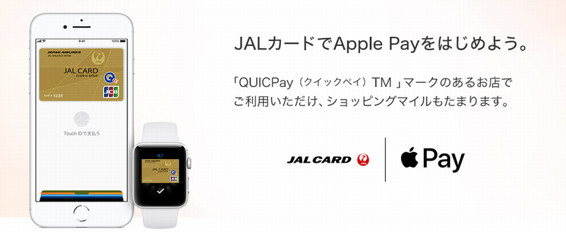 JALカード TOKYU POINT ClubQ Apple Pay