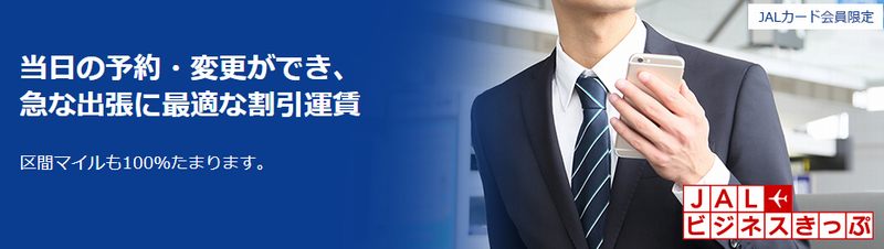 JALカード TOKYU POINT ClubQビジネスきっぷ
