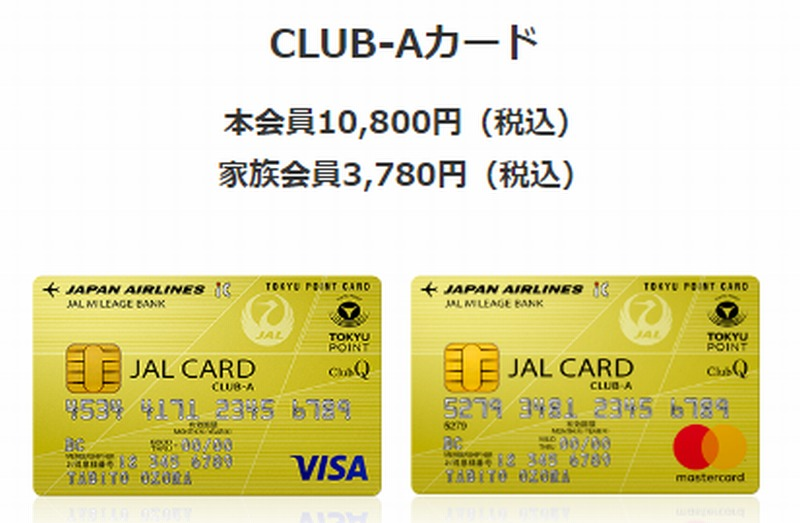 JAL CLUBAカード