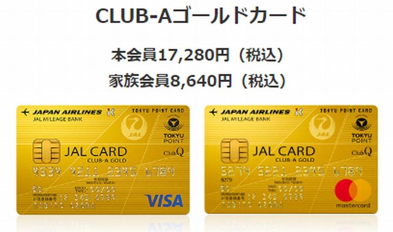 JALCLUBAゴールドカード