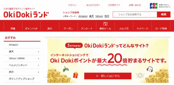 OkiDokiランド公式サイト