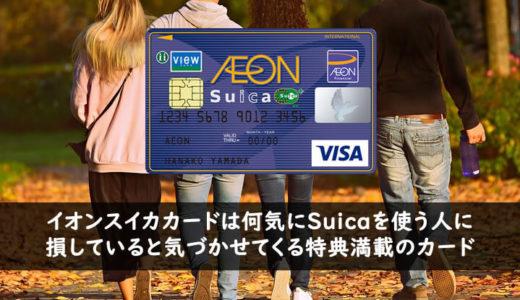 イオンスイカカードは何気にSuicaを使う人に損していると気づかせてくる特典満載のカード