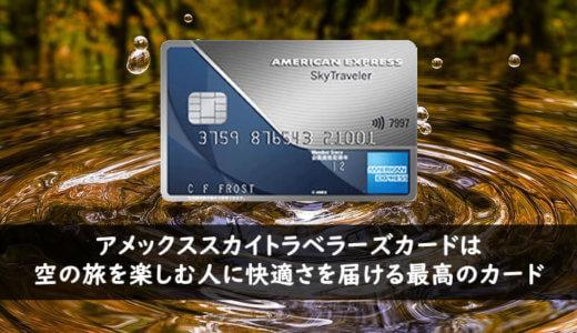 アメリカン・エキスプレス・スカイ・トラベラー・カードは空の旅を楽しむ人に快適さを届ける最高のカード
